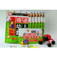 奇迹幼儿数学(4~5岁 全六册)