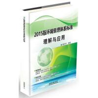 2015版环境管理体系标准理解与应用