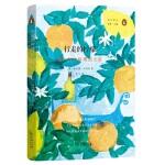 行走的柠檬:意大利的柑橘园之旅(远方译丛)