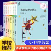 我的儿子皮卡全套10册曹文轩系列儿童文学读物课外书8-9-12-14周岁小学生课外阅读书籍4-6年级必读青少年成长小说