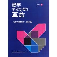 数学学习方法的革命(做中学数学案例选)