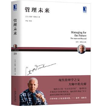 管理未来(pdf+txt+epub+azw3+mobi电子书在线阅读下载)