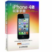 iPhone 4S玩家手册