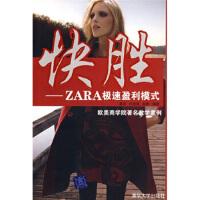 快胜:ZARA极速盈利模式