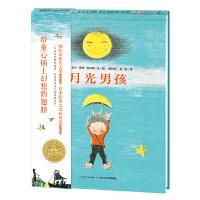 海豚绘本花园:月光男孩(平)(新版)