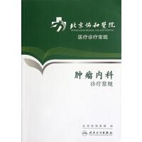 肿瘤内科诊疗常规/北京协和医院医疗诊疗常规