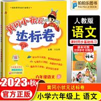 黄冈小状元达标卷六年级上册语文 2021秋部编人教版同步试卷