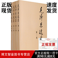 毛*泽.东选集(1-4卷)-正版现货