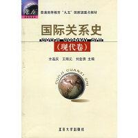 国际关系史(现代卷)