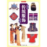 中国传统服饰图鉴―中国传统文化图鉴系列