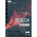 精通C#游戏编程(游戏开发经典丛书)