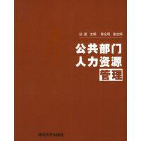 公共部门人力资源管理(公共管理实用培训教程)