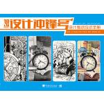 设计冲锋号设计考试应试手册 张中文,王海强,钟亮 9787515328928-ZJ