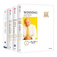 杰克 韦尔奇企业管理经典(赢+杰克韦尔奇自传+赢的答案+商业的本质)(尊享版) 杰克 韦尔奇 著 中