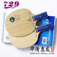 包邮友谊729 A-3[A3]A 3 爆冲型专业乒乓球拍 底板