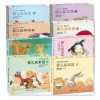 东方娃娃 婴儿绘本馆 1-8册全套 0-3岁儿童读本绘本婴儿故事书 东方娃娃婴儿绘本馆1-4 5-8辑 白熊