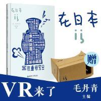 在日本.铁道研究会(赠VR眼镜) 毛丹青 华东理工大学出版社 虚拟现实9787562846918