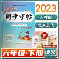 2020春 新版黄冈小状元 六年级同步字帖下R 钢笔楷书(人教版) 同步六年级课本及教材类