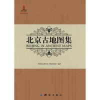 【二手旧书9成新】 北京古地图集(中英对照 精装) 中国国家图书馆,测绘出版社著 9787503020162 测绘出版