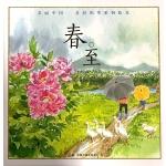 春至(精)/美丽中国乡村四季系列绘本