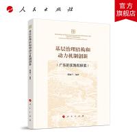 基层治理结构和动力机制创新――广东的实践和探索人民出版社