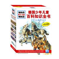 德国少年儿童百科知识全书:什么是什么套装5(平装全20册)