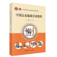 中国公众施救培训教程