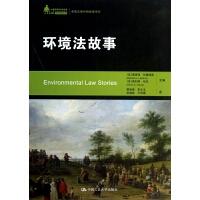 环境法故事/美国法律判例故事系列