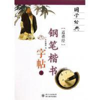 道德经钢笔楷书字帖(下)/国学经典