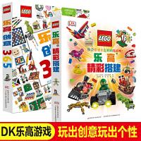全2册乐高搭建指南 精彩创意365 DK百科全书儿童思维训练创造能力想象力培养用乐高搭建一个主题世界 小学生益智游戏书