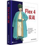 Flex 4实战 9787302270416 (美)Tariq Ahmed,郭俊凤 清华大学出版社
