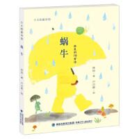 小太阳童诗馆:蜗牛(林良爷爷的78首经典童诗)(货号:Y1) 林良 9787539565842 福建少年儿童出版社书源