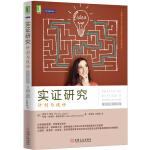 实证研究:计划与设计(原书第10版)