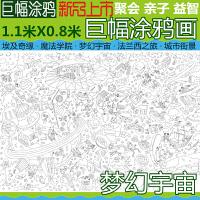 六一儿童节礼物 MEISITE/美斯特M1-03 梦幻宇宙巨幅涂鸦画/无折痕 六一儿童节好礼物小学生场景画幼儿园填色主