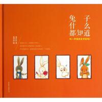 兔子什么都知道(叫一声我的名字好吗)(精)少儿童文学故事书 小学生课外阅读物书/教辅 博库网