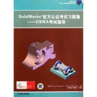 SolidWorks官方认证考试习题集--CSWA考试指导(