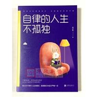 正版 自律的人生不孤独 北京联合出版公司