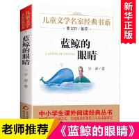蓝鲸的眼睛 冰波 非注音图书青少版 6-8-9-10-12-15岁中小学生课外学校阅读书籍 名家小说中国少年儿童文学读