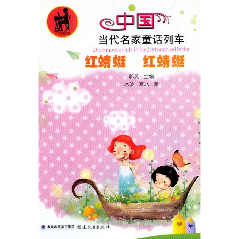 红蜻蜓 红蜻蜓(中国当代名家童话列车)