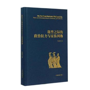 魏晋之际的政治权力与家族网络(pdf+txt+epub+azw3+mobi电子书在线阅读下载)