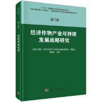第三卷 经济作物产业可持续发展战略研究