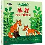 森林里的秘密:狐狸拉克尔和蕾莎(精装)