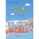 小学生的快乐密码(青少年自我心理成长丛书)