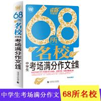 68所名校中学生考场满分作文全集(畅销升级版)