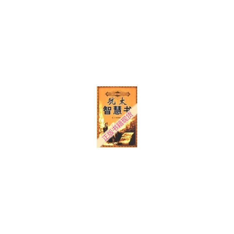 【二手旧书9成新】犹太智慧书_王峰编著 【正版现货,请注意售价定价】