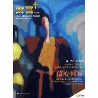 【旧书二手书九成新】信心财富,华安基金管理有限公司 编,上海人民出版社