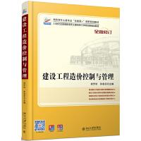 建设工程造价控制与管理