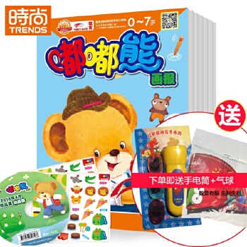 嘟嘟熊画报杂志2019年12月起订全年杂志订阅 一年共12期 送幼儿画报手电筒+气球