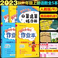 黄冈小状元一年级上 册全套5本人教版2019秋部编版语文数学作业本达标卷口算速算