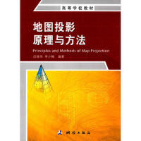 【二手旧书9成新】 地图投影原理与方法 吕晓华,李少梅 9787503039690 测绘出版社